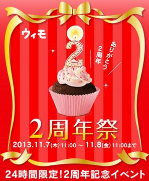 ウィモ2周年記念イベント.png