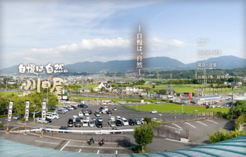 川田屋HP.png
