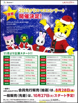 shimajiro2015-christmas.jpg